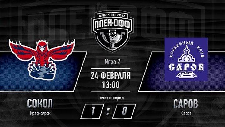 «Сокол» Красноярск - ХК «Саров» Саров. 2-й матч