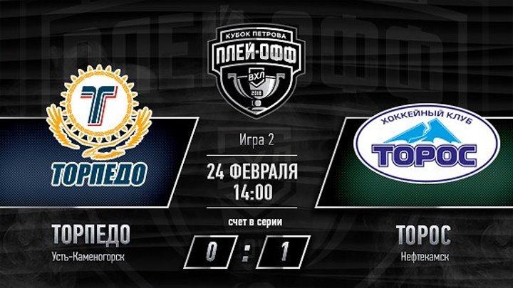 «Торпедо» Усть-Каменогорск - «Торос» Нефтекамск. 2-й матч