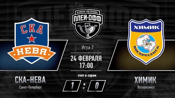«СКА-Нева» СПб - «Химик» Воскресенск. 2-й матч