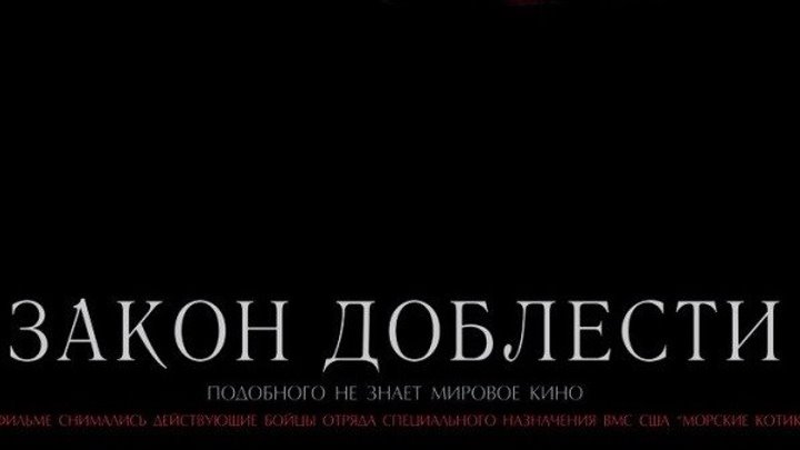 Закон доблести - (Боевик,Военный) 2012 г США