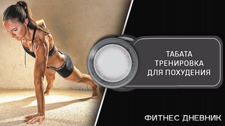 Табата тренировка для похудения