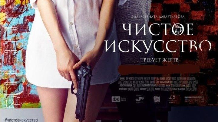 Чистое искусство - (Триллер,Детектив) 2016 г Россия