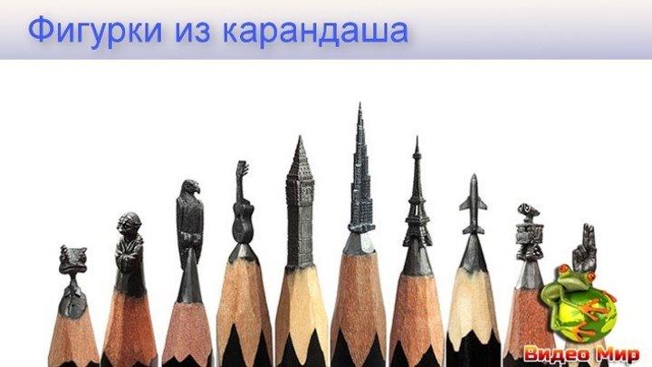 Шикарные маленькие скульптуры из карандаша #видео