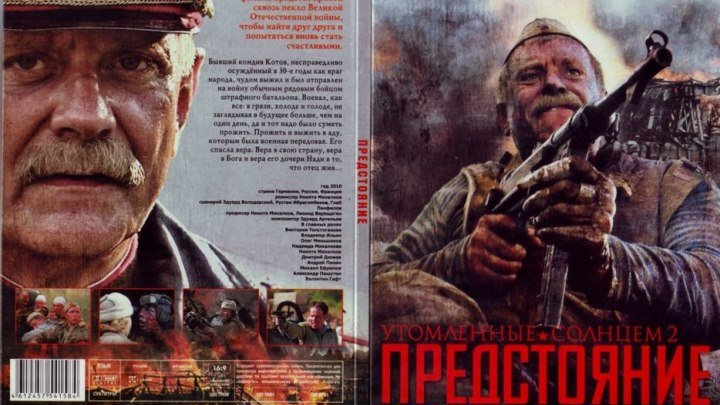 Утомленные солнцем 2 Предстояние (2010)Драма.Россия,