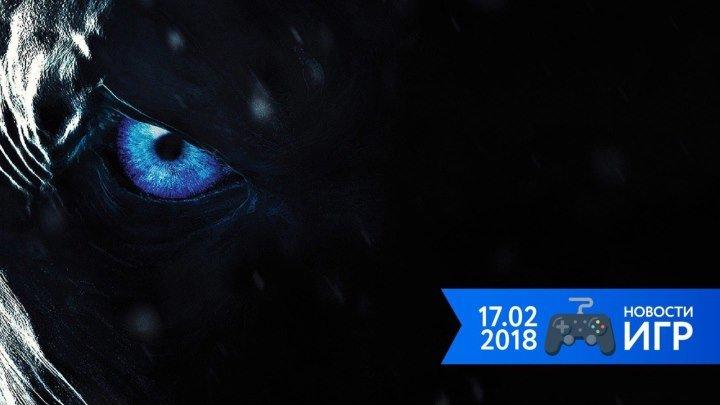 17.02 | Новости игр #10. Игра престолов и Dota 2