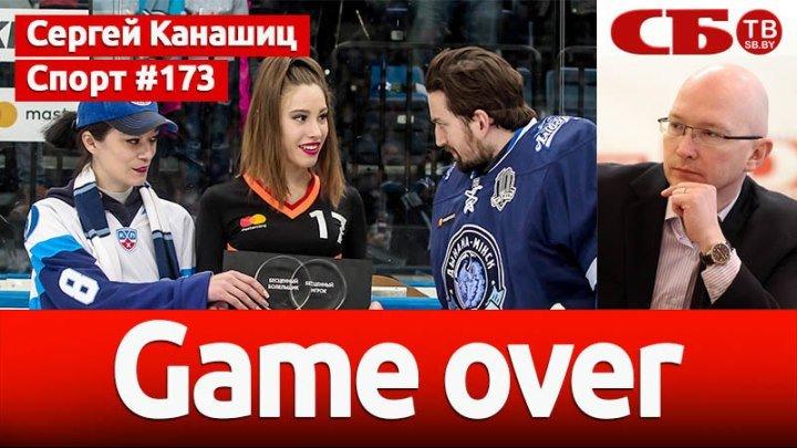 Почему хоккеисты минского «Динамо» досрочно завершили сезон