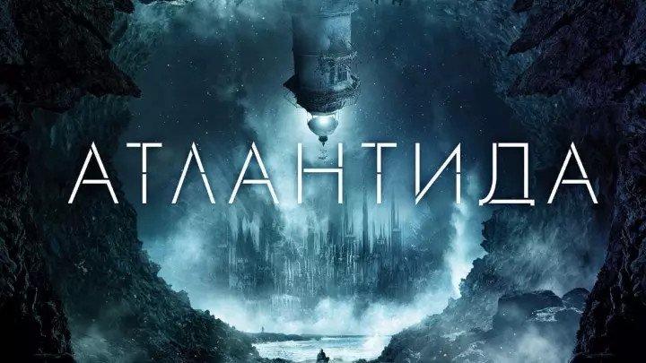 Атлантида (2017).HD(фантастика, триллер, приключения)