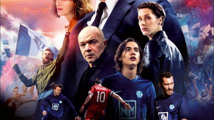 Тренер (2018) трейлер | Filmerx.Ru