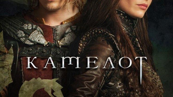 Камелот (2011) 3 серия.