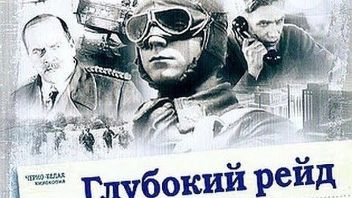 Глубокий рейд (1937)