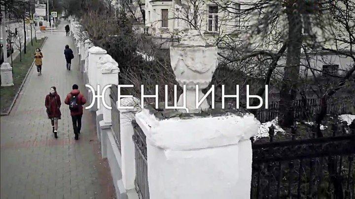 Русская мелодрама «Женщины»(все серии)