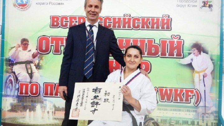 Через все преграды. Марина Куликова получила черный пояс по паракаратэ