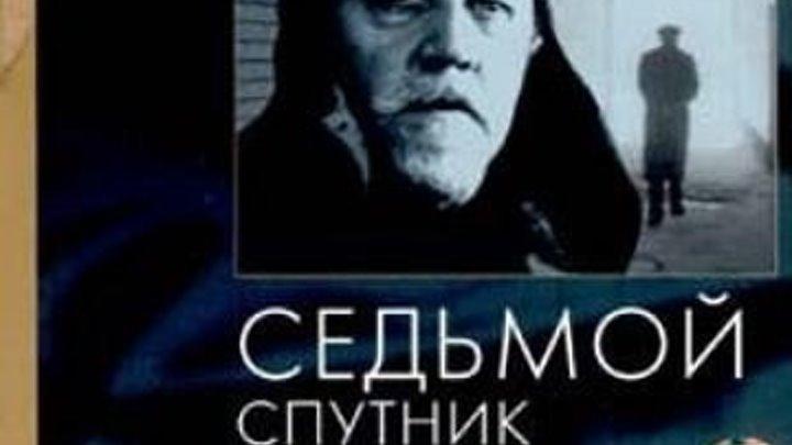 Седьмой спутник (1968)
