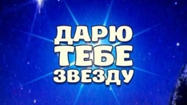 Дарю тебе звезду (1974)
