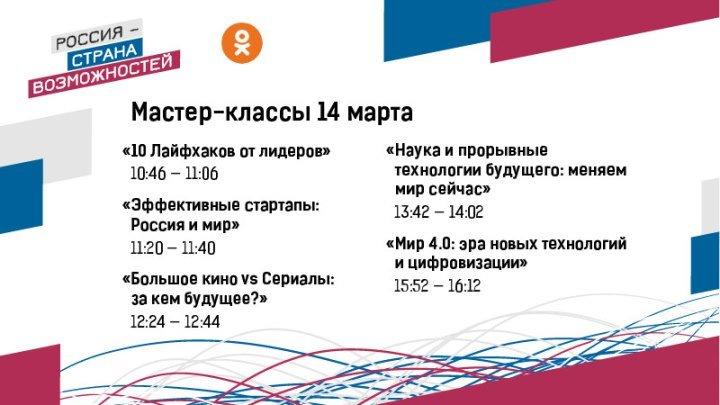 Форум «Россия — страна возможностей». Прямая трансляция. 14 марта. Часть 1