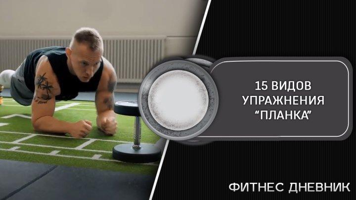 """15 видов упражнения """"Планка"""""""