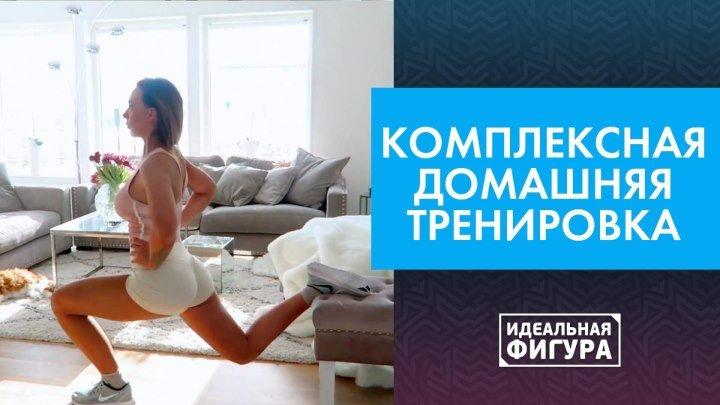 Комплексная домашняя тренировка [Идеальная фигура]