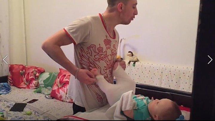 Папа первый раз меняет памперс