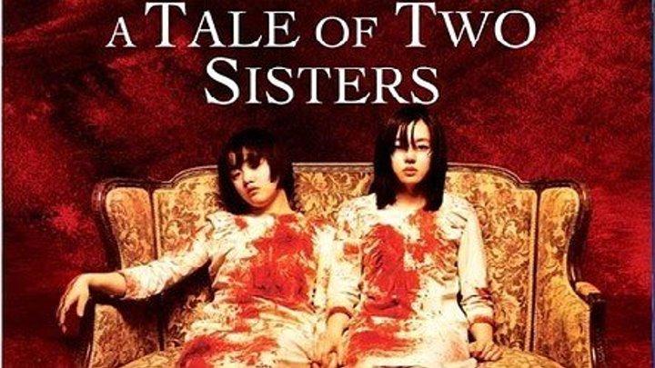 История двух сестёр HD(2003) 720p.Ужасы,Триллер,Драма, Детектив
