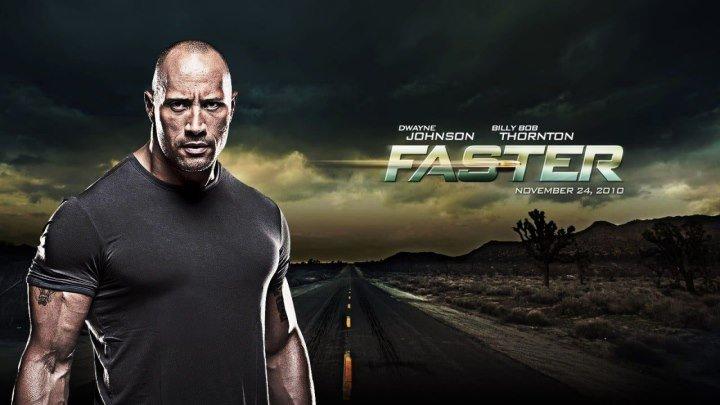 Быстрее пули (2010). HD (криминал, триллер, боевик)