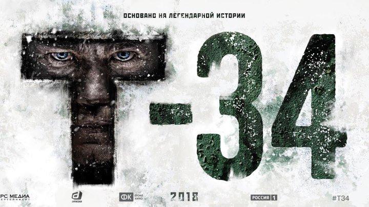 Т-34 - Официальный трейлер