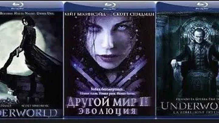 _Другой мир 1,2,3 _ (2003-2009) BDRip _ Трилогия_ Жанр: фантастика, боевик, триллер, фэнтези,ужасы
