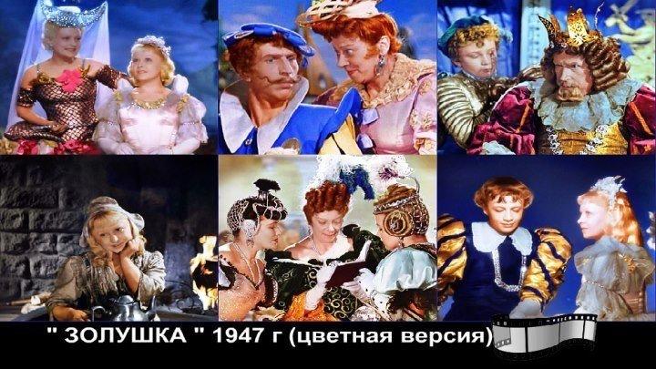 Золушка (1947) ЦВЕТНАЯ полная версия..СССР.