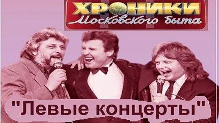 Хроники Московского быта - Левые концерты