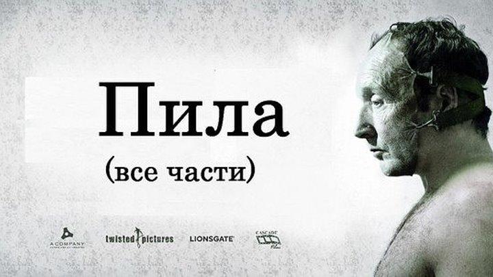 Пила (2003 - 2010) Полное Собрание Фильмов! 🔥