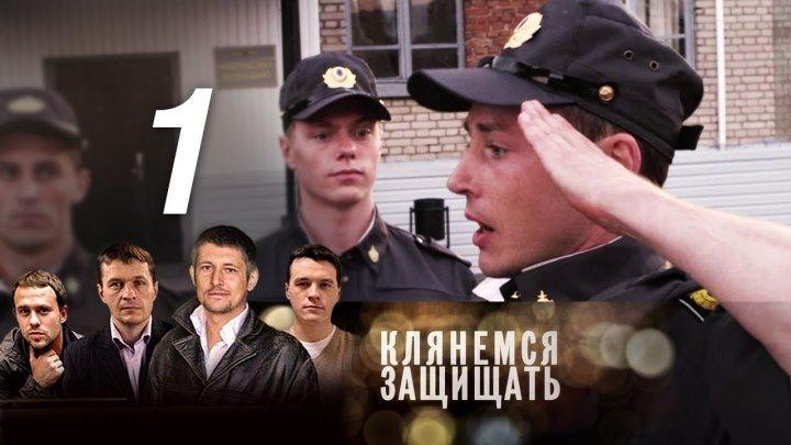 Клянемся защищать. Серия 1 (2013)..Криминал,Россия,