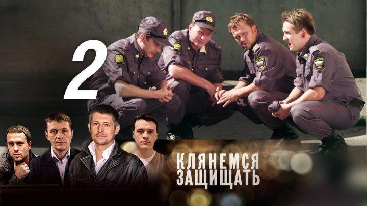 Клянемся защищать. Серия 2 (2013)..Криминал,Россия,
