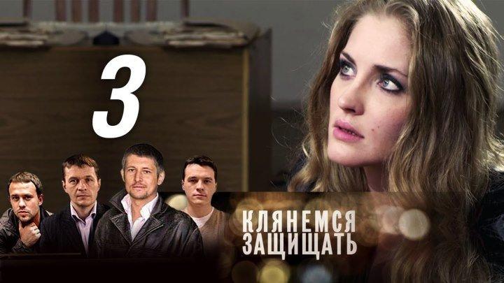 Клянемся защищать. Серия 3 (2013)..Криминал,Россия,