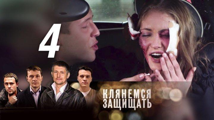 Клянемся защищать. Серия 4 (2013)..Криминал,Россия,