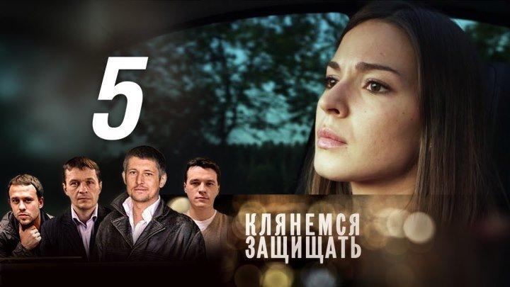 Клянемся защищать. Серия 5 (2013)..Криминал,Россия,