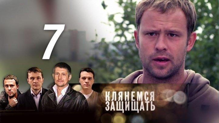 Клянемся защищать. Серия 7 (2013)..Криминал,Россия,