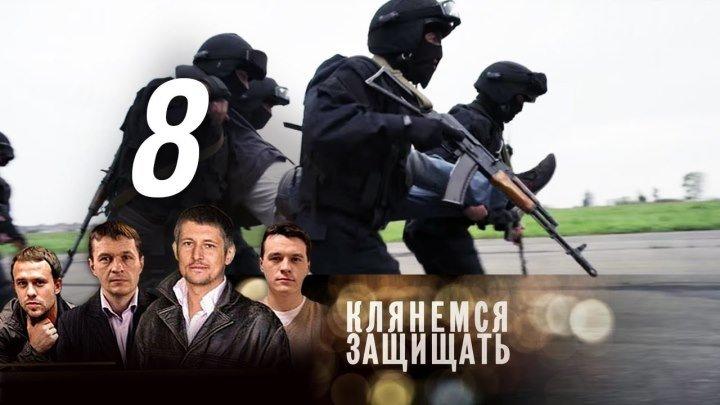 Клянемся защищать. Серия 8 (2013)..Криминал,Россия,