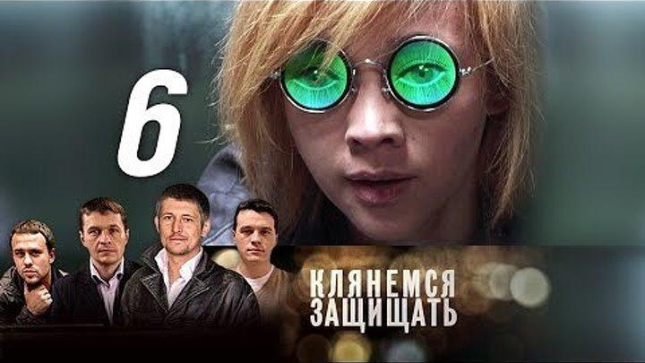 Клянемся защищать. Серия 6 (2013)..Криминал,Россия,