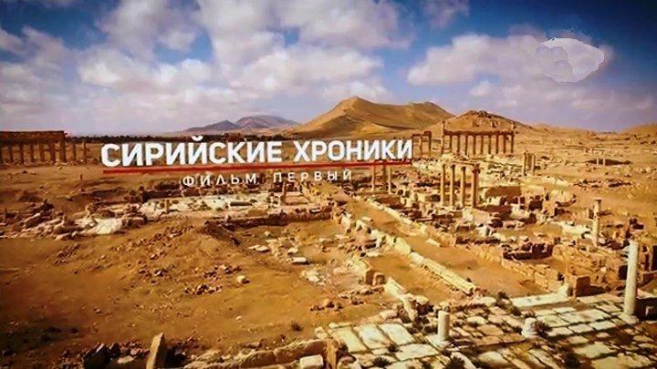 Сирийские хроники. Фильм первый.