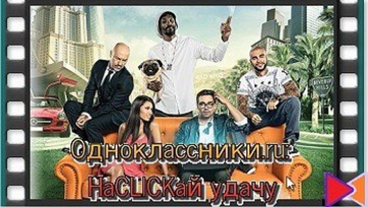 Одноклассники.ru: НаCLICKай удачу (2012)