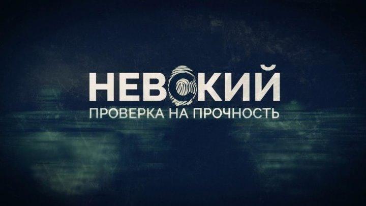 Невский (2 сезон: 30 серия из 32) (2017)