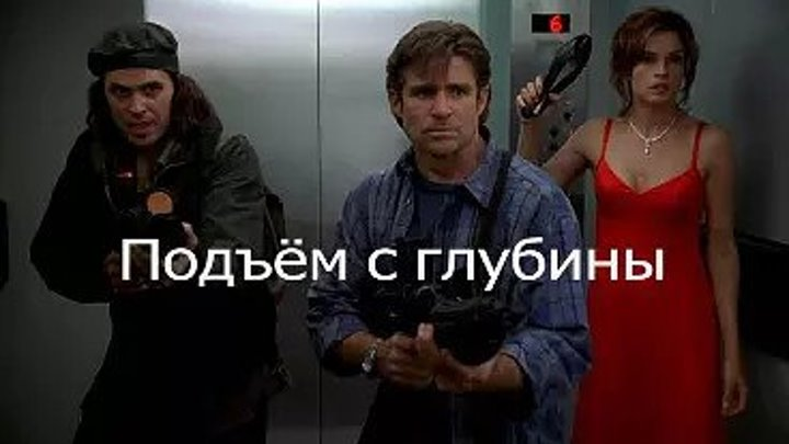 Подъём с глубины (Фантастика, ужасы, боевик. США-1998г) Х.Ф (HD)