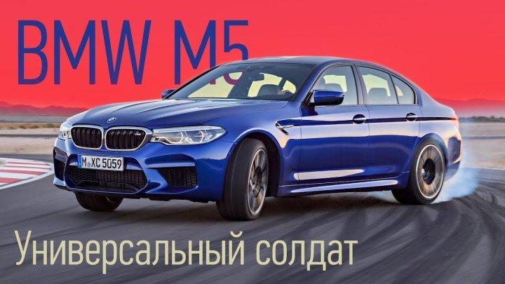 BMW M5 F90, разгон 0—200, дрифт и тест на автодроме в Сочи
