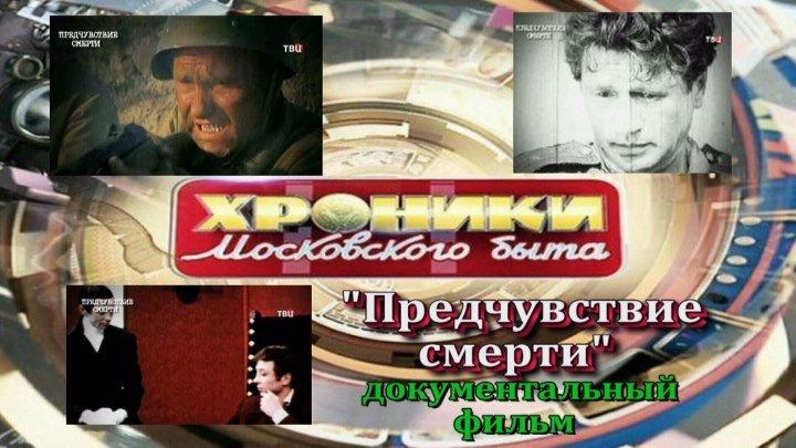 Предчувствие смерти. Хроники московского быта