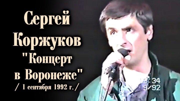 Сергей Коржуков - Концерт в Воронежском цирке 01.09.1992 / полная версия