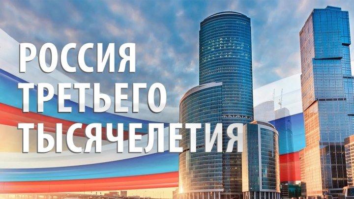 Россия третьего тысячелетия