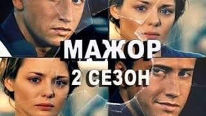 Сериал Мажор2(серии с 1-й по 12-ю) Жанр: криминал, драма, детектив