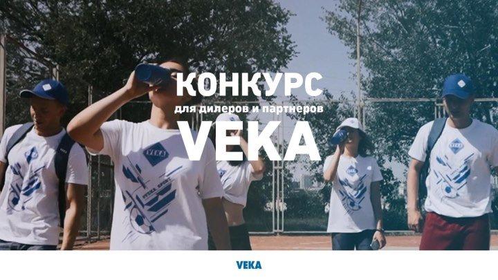 VEKA_SPORT