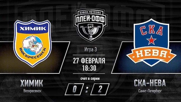 «Химик» Воскресенск - «СКА-Нева» СПб. 3-й матч