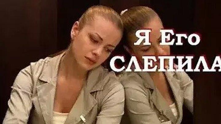 Я его слепила 2012 Русская мелодрама / Олеся Фаттахова Сергей Мухин