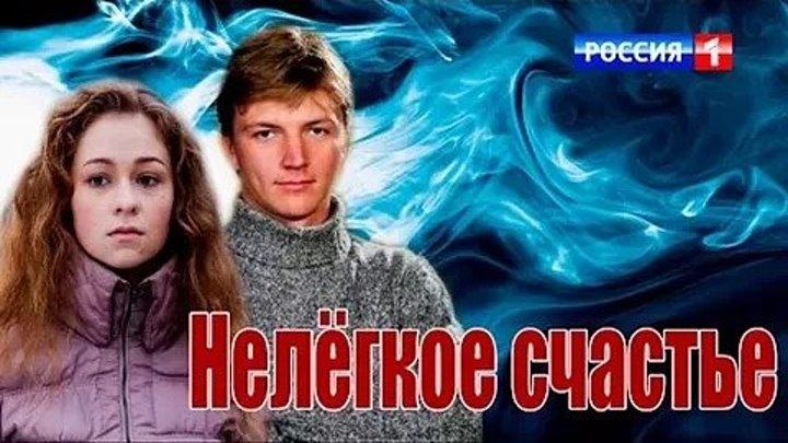Нелегкое счастье 2016. Русская Мелодрама НОВИНКА